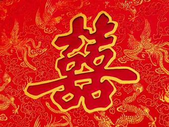 戴添雄風水命理館提供2013癸巳蛇年十二生肖結婚嫁娶吉日