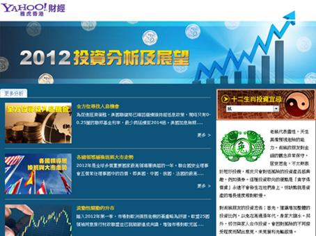 獲Yahoo.com 邀請撰寫玄學文章:十二生肖投資宜忌 (兔、龍、蛇)